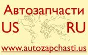 Запчасти для иномарок из США - Воронеж