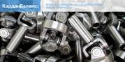 Ремонт и балансировка карданных валов