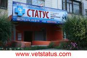 Ветеринарная клиника СТАТУС Воронеж