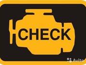 Диагностика и ремонт авто с выездом