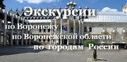 Экскурсии по Воронежу,  области и всей России