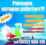 Наружная реклама на парусниках в Воронеже и Воронежской области